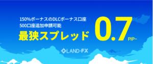 【海外FX】LANDFXで150%入金ボーナス口座開設キャンペーン実施中!