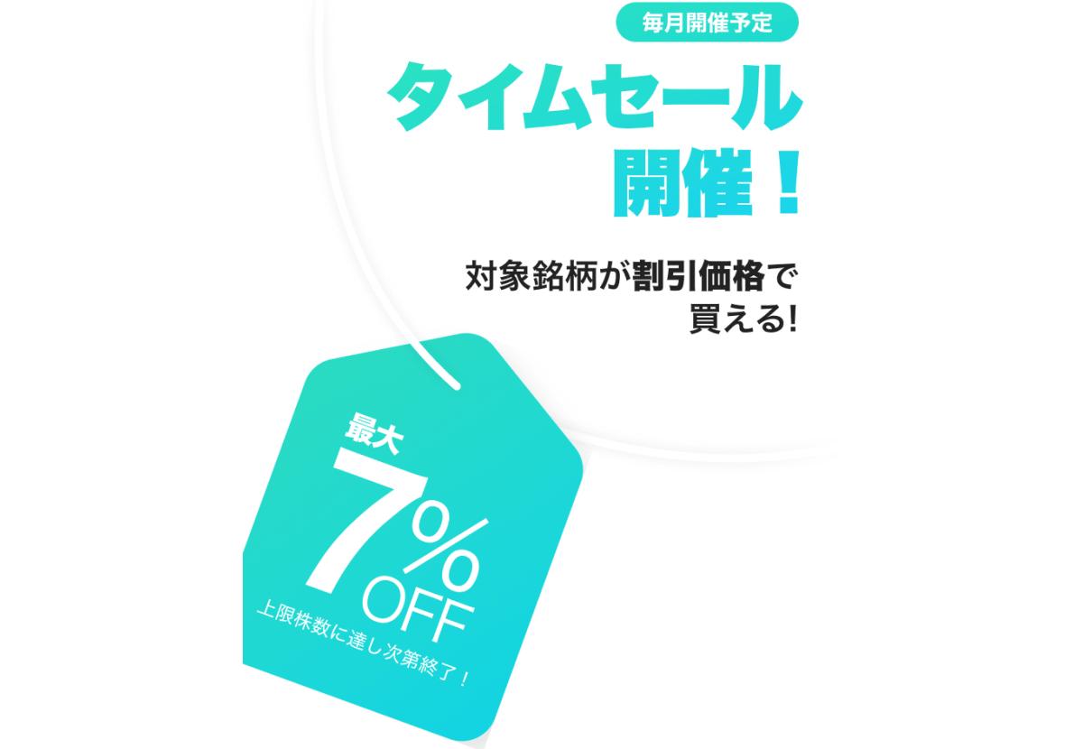 【株式投資】LINE証券のキャンペーンを利用して数千円ゲットする方法