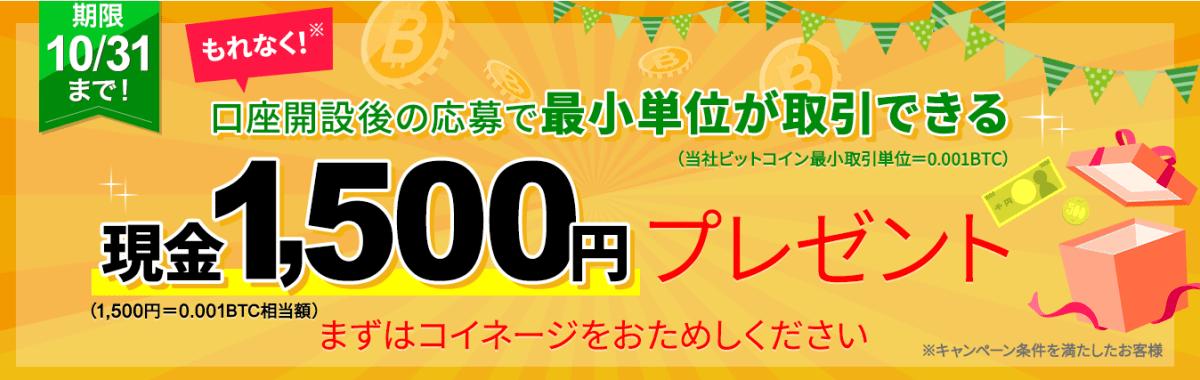 現金1,500円もらえる!ビットコイン取引おためしキャンペーン実施中!