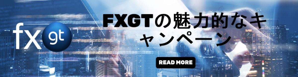 【海外FX】裏技あり!FXGTで「常時入金50%ボーナスキャンペーン」♪