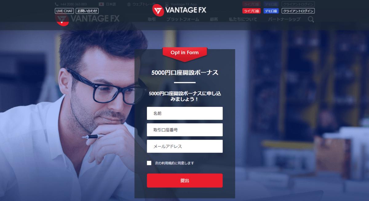 【海外FX】VANTAGE FXで口座開設&入金ボーナスキャンペーン開始!