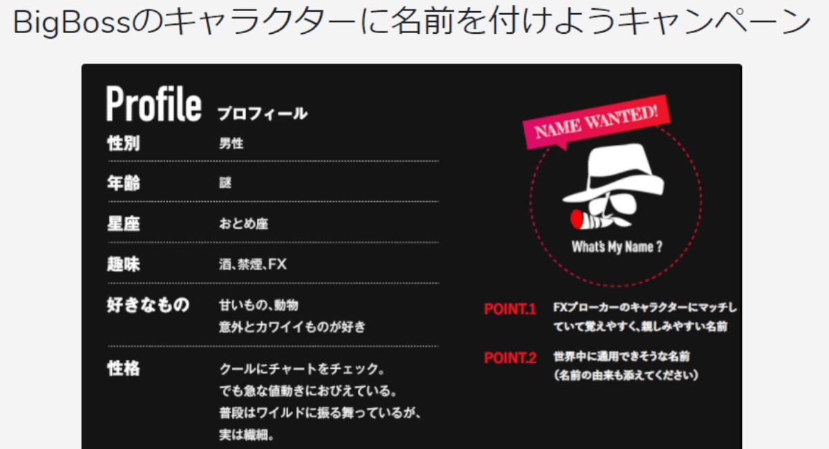 【海外FX】BigBoss史上最大『Big トリプルボーナスキャンペーン』開催中!