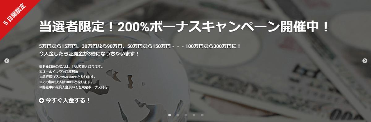 【海外FX】GEMFOREXで5日間限定の10,000円&200%ボーナスキャンペーン!