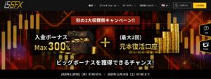 【海外FX】IS6FXで入金ボーナス300%&元本復活口座キャンペーン実施中