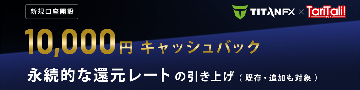 【海外FX】TitanFX×Taritali口座開設で10,000円キャッシュバック!