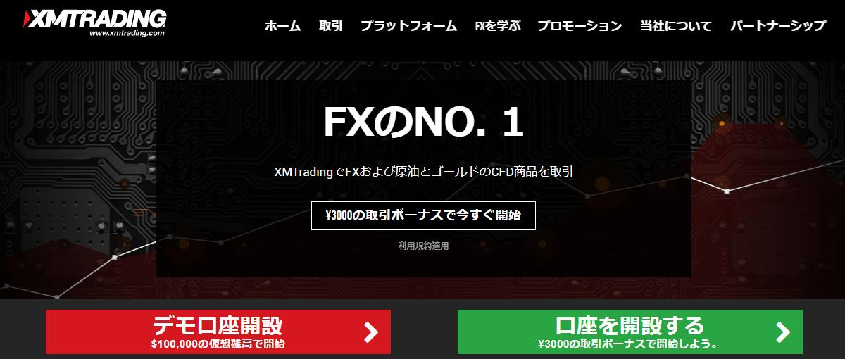【海外FX】XM(エックスエム)の良い点・悪い点と評判を徹底解説!