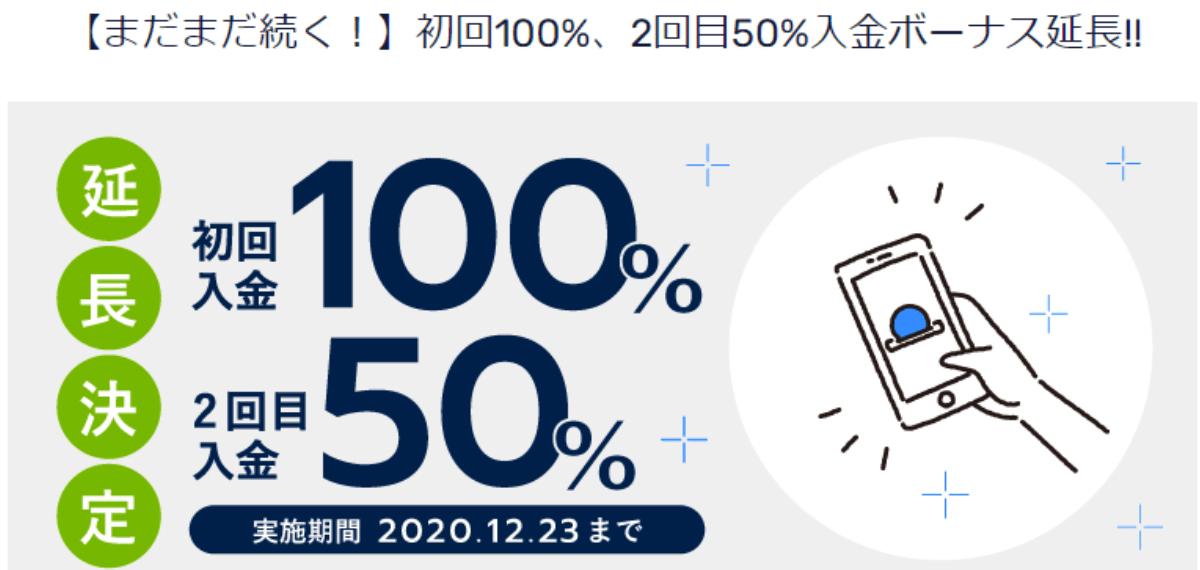 【海外FX】FXGTで初回100%、2回目50%入金キャンペーン延長決定!