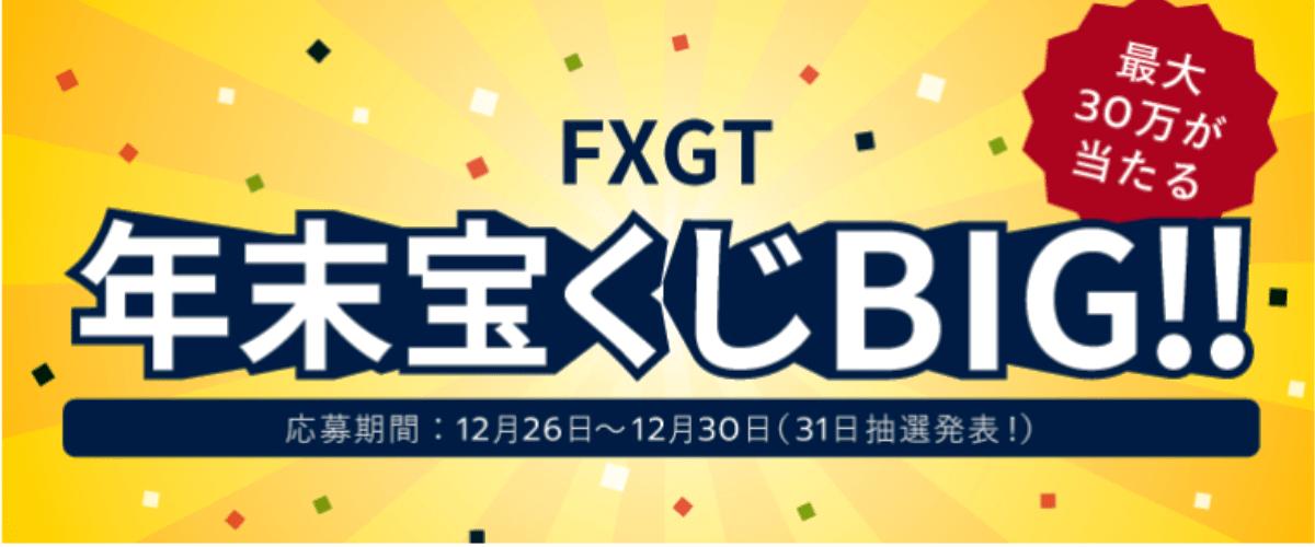 【海外FX】FXGTでBIG賞30万円が当たる年末宝くじキャンペーン開催中!