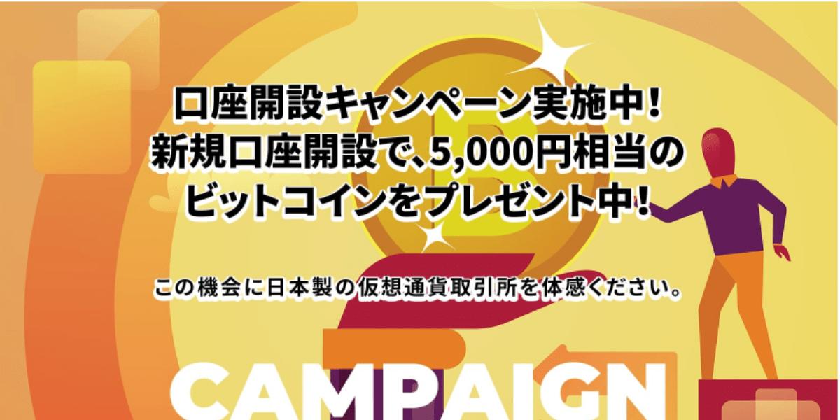 【仮想通貨】Bitterzの無料口座開設で5,000円相当のBTCプレゼント!