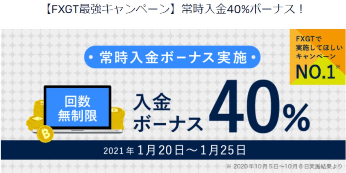 【海外FX】FXGTで回数無制限!常時入金40%ボーナスキャンペーン実施中!