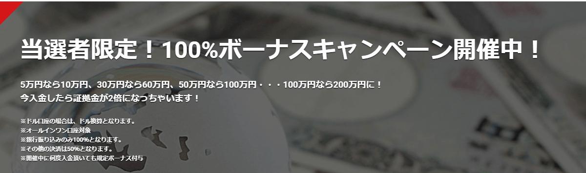 【海外FX】GEMFOREXで3日間限定の10,000円&100%ボーナスキャンペーン!