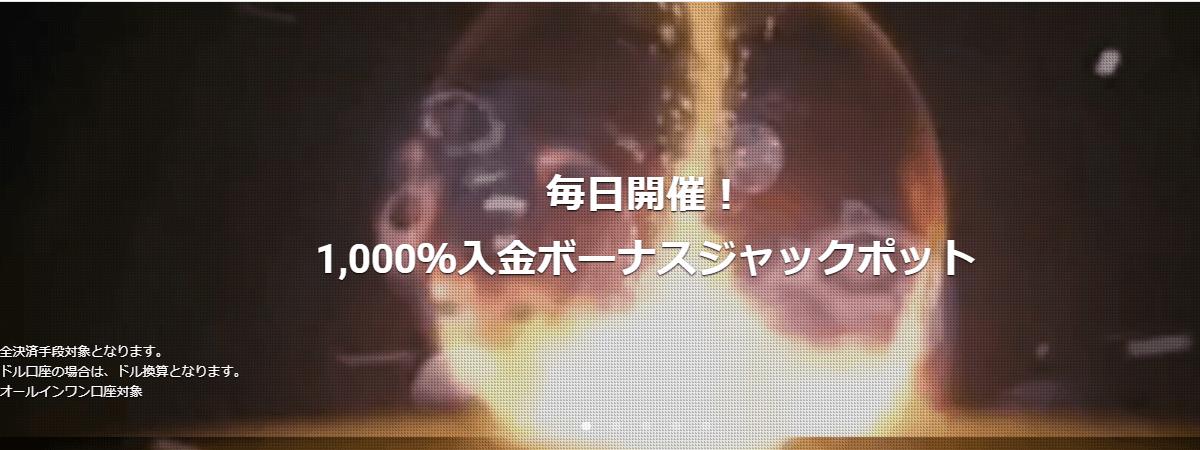 【海外FX】GEMFOREXで最大1,000%入金ボーナスジャックポット実施中!