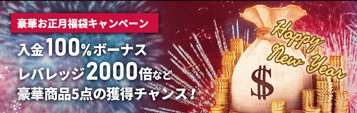【海外FX】レバ2000倍!ISF6Xで豪華お正月福袋キャンペーン開催中!