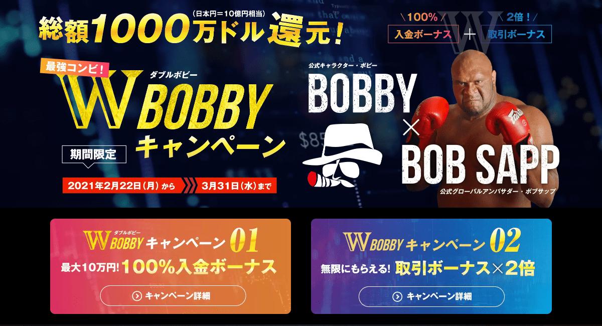 【海外FX】総額1,000万ドル還元!BigBossで『ダブルボビーキャンペーン』実施中!
