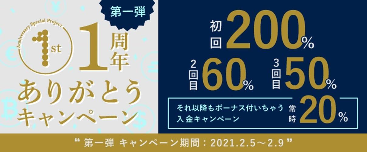 【海外FX】FXGTで初回200%・2回目60%・3回目50%入金キャンペーン実施中!