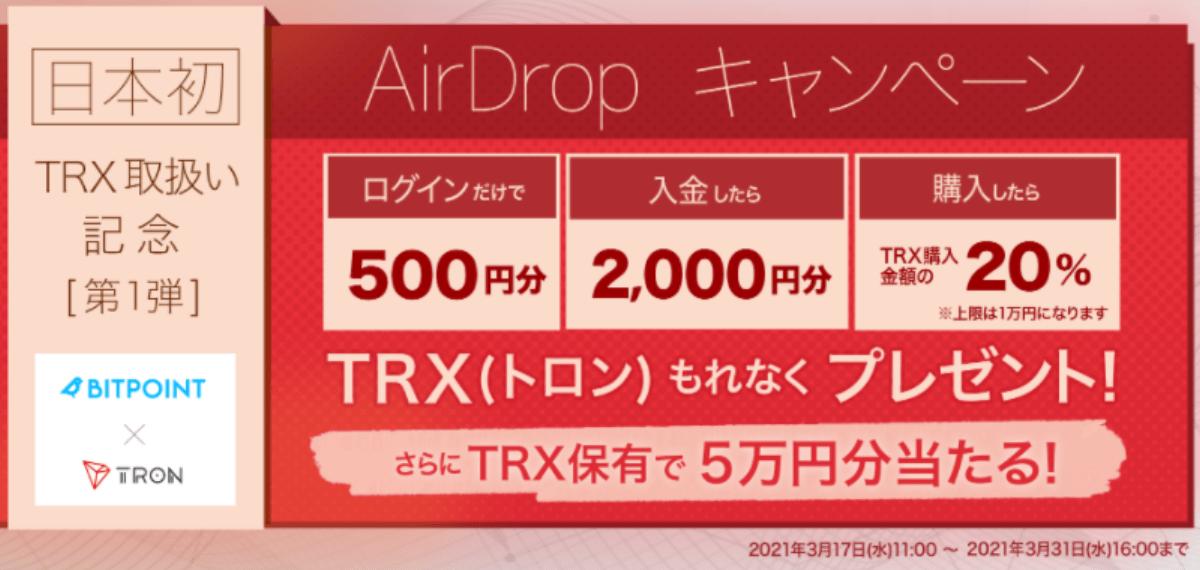 【仮想通貨】もれなく500円分もらえる!BITPOINTでTRX(トロン)プレゼントキャンペーン実施中!