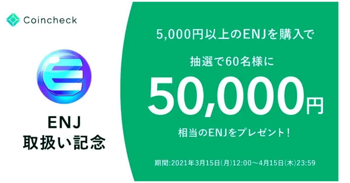 【仮想通貨】コインチェックで50,000円相当のエンジンコイン(ENJ)が当たるキャンペーン開催中!
