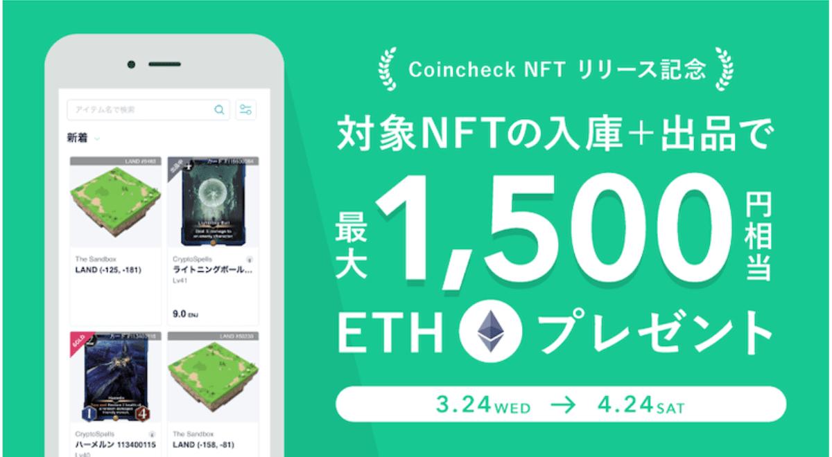 【仮想通貨】「Coincheck NFT(β版)」サービス開始記念!ETHプレゼントキャンペーン実施中!
