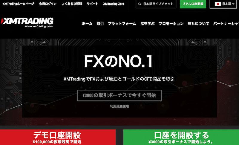 【海外FX】XM(エックスエム)で出金拒否や出金トラブル、出金できないってあるの?