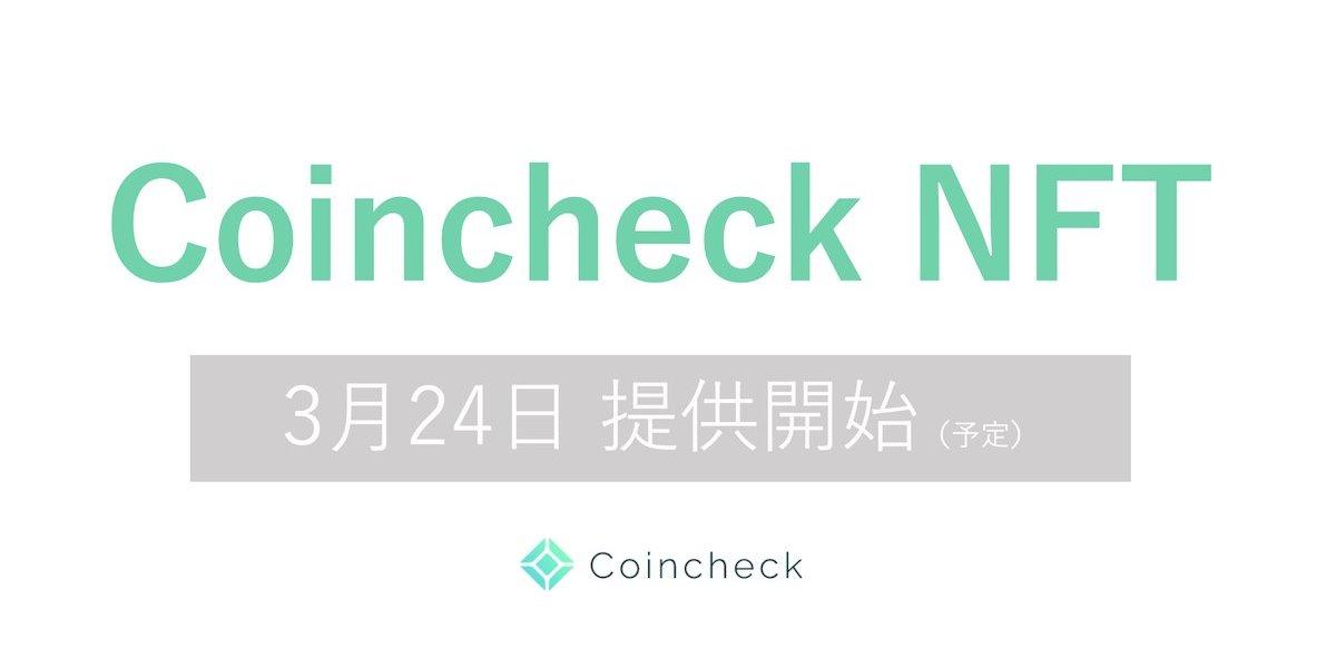 【仮想通貨】イーロンマスクのNFTも買える!?コインチェックがNFTマーケットプレイス「Coincheck NFT(β版)」を提供開始!