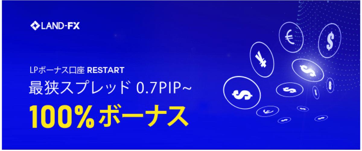 【海外FX】LAND-FXで100%入金ボーナス口座開設キャンペーン実施中!