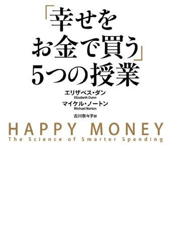 【おすすめ書籍】『「幸せをお金で買う」5つの授業(エリザベス・ダン[著], マイケル・ノートン[著], 古川 奈々子[翻訳])』の紹介