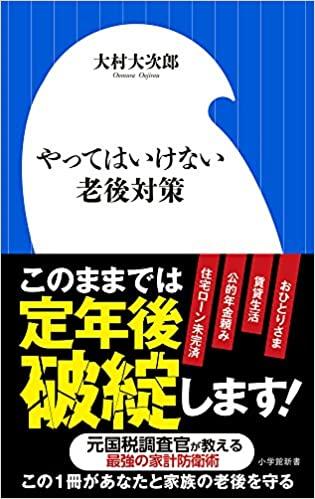 【おすすめ書籍】『やってはいけない老後対策 定年後貧困にならないための処方箋(大村 大次郎[著])』の紹介