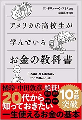 【おすすめ書籍】『アメリカの高校生が学んでいるお金の教科書(アンドリュー・O・スミス[著], 桜田直美[翻訳])』の紹介