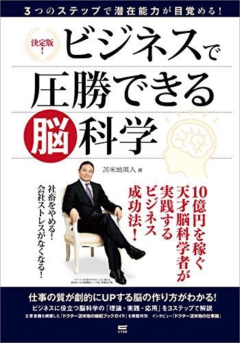 【おすすめ書籍】『ビジネスで圧勝できる脳科学(苫米地 英人[著])』の紹介