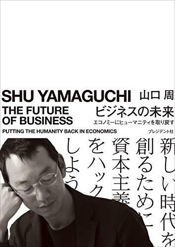 【おすすめ書籍】『ビジネスの未来―エコノミーにヒューマニティを取り戻す(山口 周[著])』の紹介