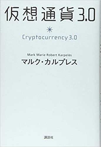 【おすすめ書籍】『仮想通貨3.0( マルク・カルプレス[著])』の紹介