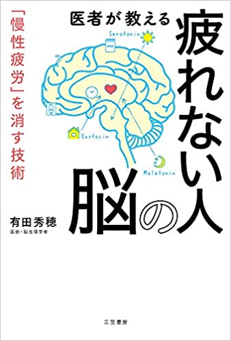 【おすすめ書籍】『医者が教える疲れない人の脳 「慢性疲労」を消す技術(有田 秀穂[著])』の紹介