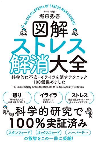 【おすすめ書籍】『図解ストレス解消大全 科学的に不安・イライラを消すテクニック100個集めました(堀田 秀吾[著])』の紹介