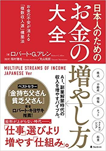 【おすすめ書籍】『日本人のためのお金の増やし方大全(ロバート・G・アレン[著])』の紹介