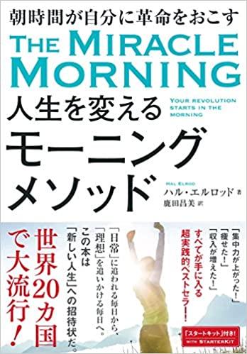 【おすすめ書籍】『朝時間が自分に革命をおこす 人生を変えるモーニングメソッド(ハル・エルロッド [著], 鹿田 昌美 [翻訳])』の紹介