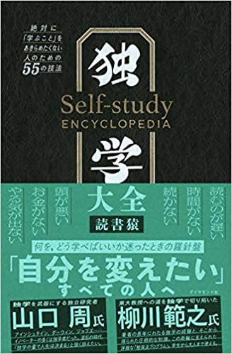 【おすすめ書籍】『独学大全 絶対に「学ぶこと」をあきらめたくない人のための55の技法(読書猿[著])』の紹介