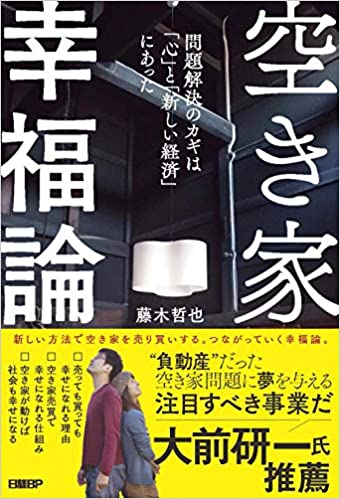 【おすすめ書籍】『空き家幸福論 問題解決のカギは「心」と「新しい経済」にあった(藤木哲也[著])』の紹介