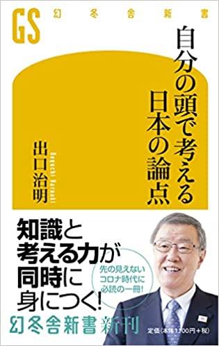 【おすすめ書籍】『自分の頭で考える日本の論点(出口 治明[著])』の紹介