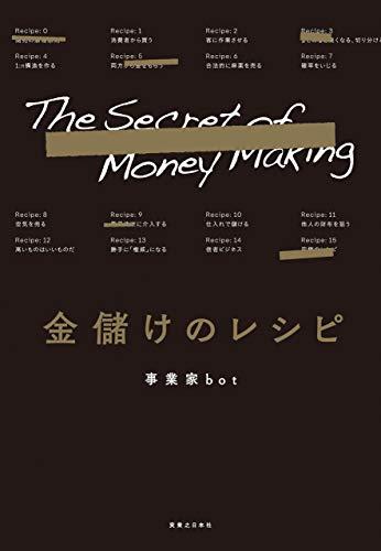 【おすすめ書籍】『金儲けのレシピ(事業家bot[著])』の紹介