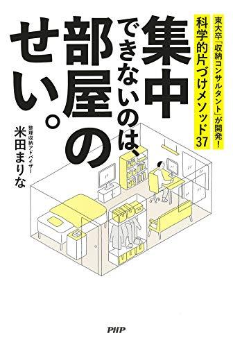 【おすすめ書籍】『集中できないのは、部屋のせい。東大卒「収納コンサルタント」が開発!科学的片づけメソッド37(米田 まりな[著])』の紹介