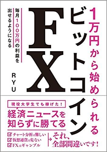 【おすすめ書籍】『1万円から始められる ビットコインFX(RYU[著])』の紹介