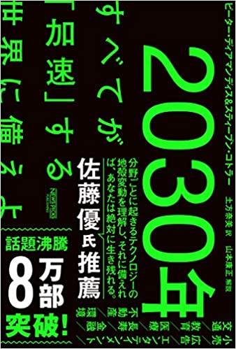 【おすすめ書籍】『2030年:すべてが「加速」する世界に備えよ(ピーター・ディアマンディス[(著], スティーブン・コトラー [著], 山本 康正 [著])』の紹介