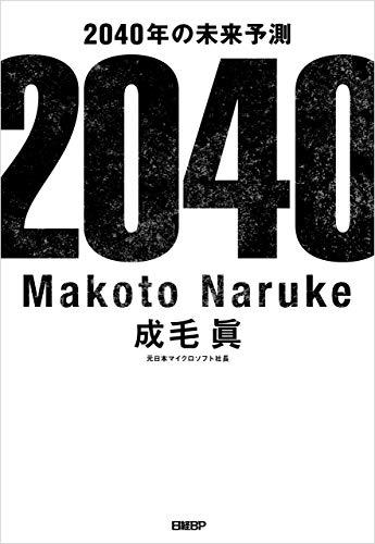 【おすすめ書籍】『2040年の未来予測(成毛 眞[著])』の紹介