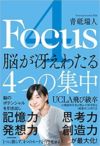 【おすすめ書籍】『4 Focus 脳が冴えわたる4つの集中(青砥 瑞人[著])』の紹介
