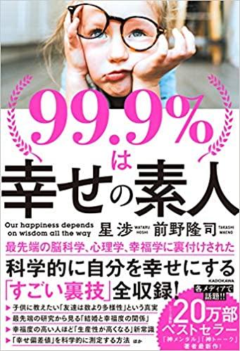 【おすすめ書籍】『99.9%は幸せの素人(星 渉[著], 前野 隆司[著])』の紹介
