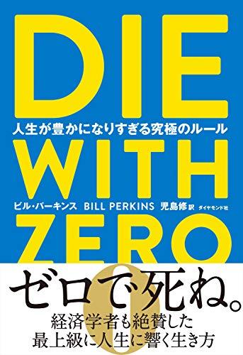 【おすすめ書籍】『DIE WITH ZERO 人生が豊かになりすぎる究極のルール(ビル・パーキンス[著], 児島 修[翻訳]』の紹介