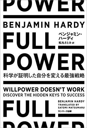 【おすすめ書籍】『FULL POWER 科学が証明した自分を変える最強戦略(ベンジャミン・ハーディ[著], 松丸 さとみ[翻訳])』の紹介