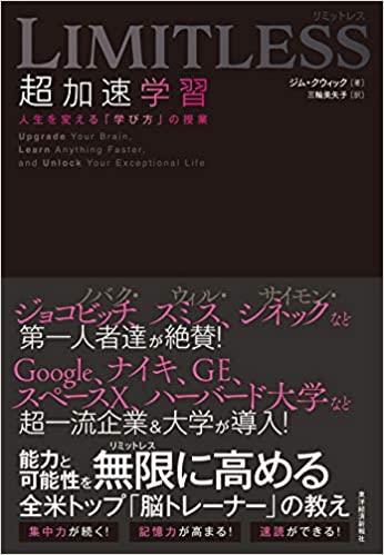 【おすすめ書籍】『LIMITLESS 超加速学習 人生を変える「学び方」の授業(ジム・クウィック[著], 三輪 美矢子[翻訳])』の紹介