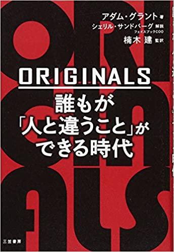 【おすすめ書籍】『ORIGINARLS 誰もが「人と違うこと」ができる時代(アダム グラント[著])』の紹介