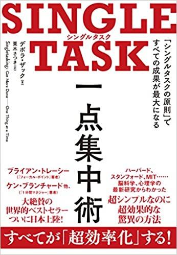 【おすすめ書籍】『SINGLE TASK 一点集中術―「シングルタスクの原則」ですべての成果が最大になる(デボラ・ザック[著], 栗木 さつき[翻訳])』の紹介